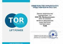 Наше свидетельство официального представителя компании TOR